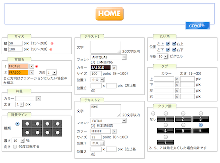 Buttonmakerアフラット:画面
