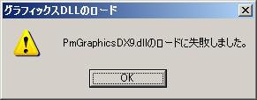 DLLのロードに失敗画面