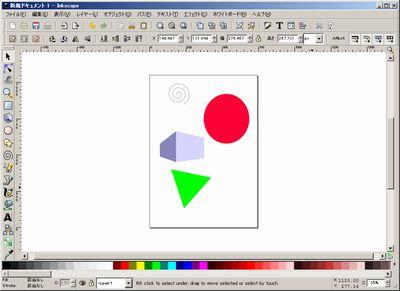Inkscapeの起動画面
