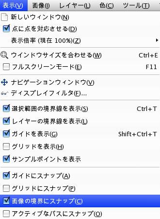 110908gimp_kyoukai03.jpg