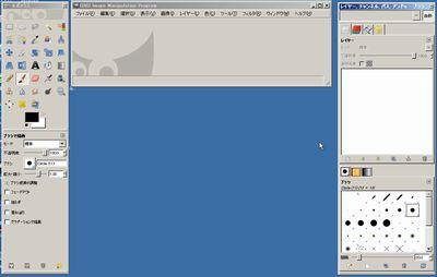GimpのUI画面
