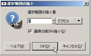 楕円選択ツール