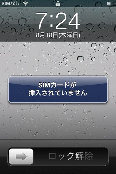 11083004iphone.jpg