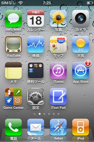 11083005iphone.jpg