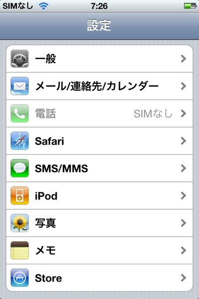 11083006iphone.jpg
