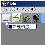 Pixiaの新規作成ボタン