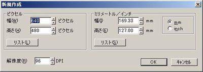 新規作成ダイアログ画面